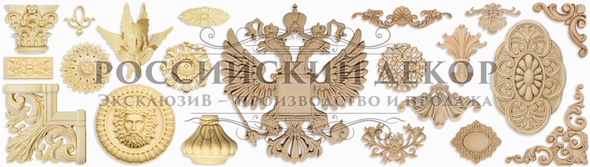 Российский декор