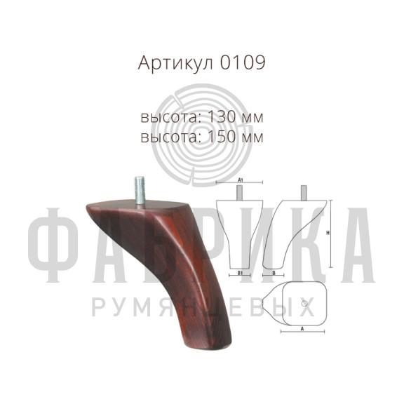Мебельная ножка артикул 0109