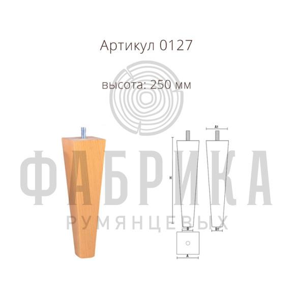 Мебельная ножка артикул 0127