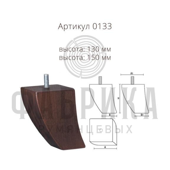 Мебельная ножка артикул 0133