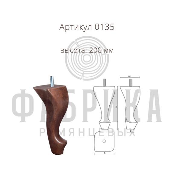 Мебельная ножка артикул 0135
