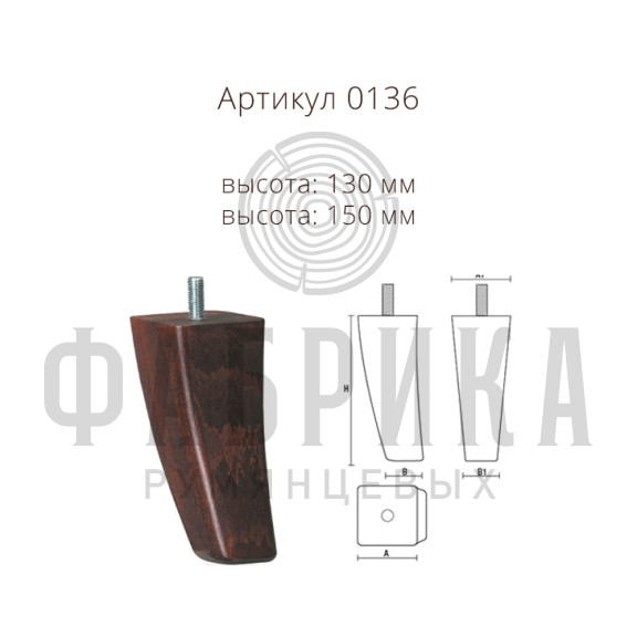Мебельная ножка артикул 0136