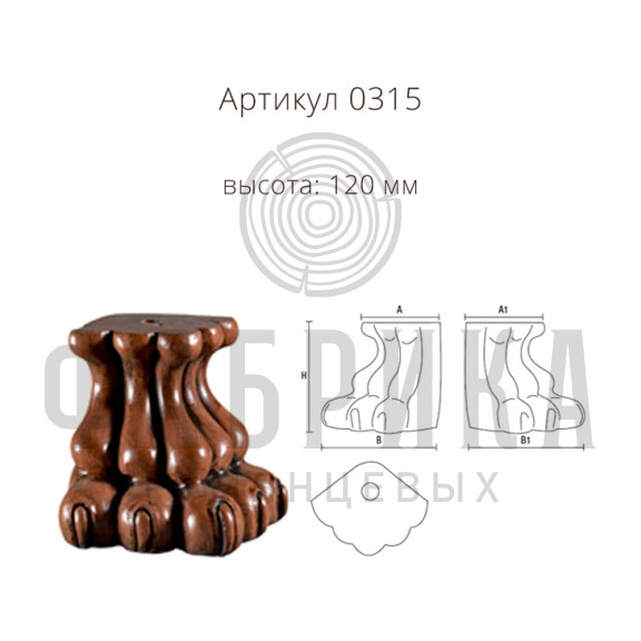 Мебельная ножка артикул 0315