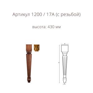 Мебельная ножка артикул 1200/17А