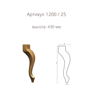 Мебельная ножка артикул 1200/25