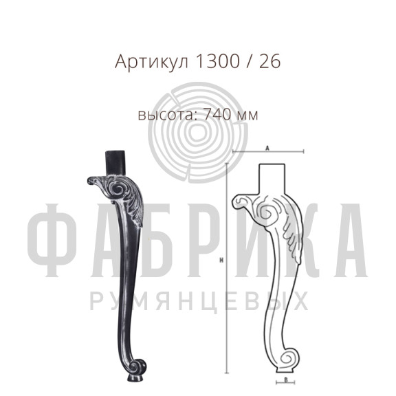 Мебельная ножка для стола артикул 1300/26