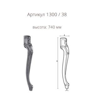 Мебельная ножка для стола артикул 1300/38