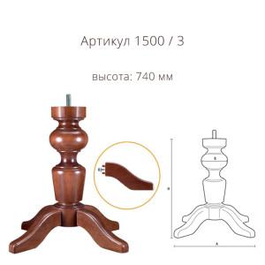 Опора для стола артикул 1500/3